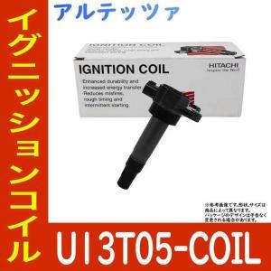 イグニッションコイル アルテッツァ SXE10 H13.05〜H17.07用 日立 U13T05-COIL 1個|star-parts
