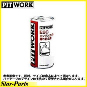 日産純正/PITWORK エンジンオイル添加剤 ESCエンジンオイル漏れ防止剤 250ml KA150-25082