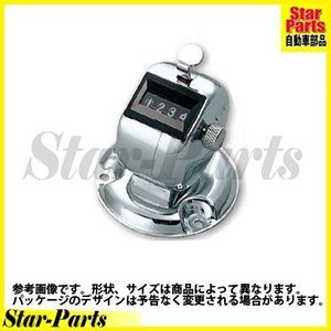 数取器 4桁・1連 卓上型 95g CL-202 コクヨ|star-parts