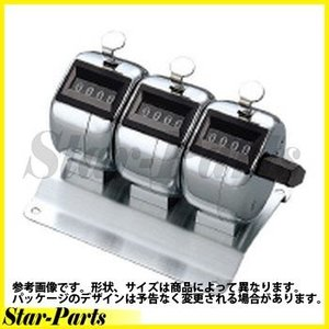 数取器 3連式 外寸法W91・D70・H67 CL-203 コクヨ|star-parts