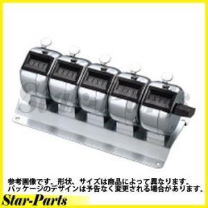 数取器 5連式 外寸法W150・D70・H67 CL-205 コクヨ|star-parts