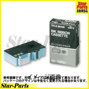 タイトルブレーン インクリボンカセット 黒インクリボンカセット樹脂用3個入り NS-TBR2D-3 コクヨ|star-parts