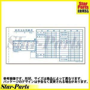 給料支払明細書 84×183mm 50組 シン-112N コクヨ|star-parts