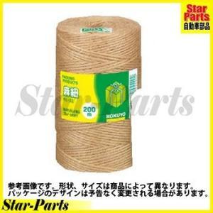 麻 紐 チーズ巻 200m ホヒ-32 コクヨ|star-parts