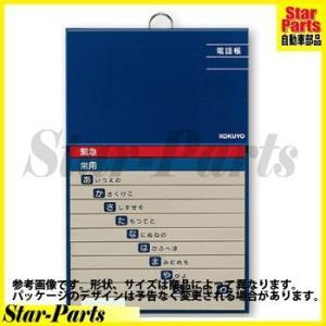 太罫電話帳 282×180mm 192名収容 ワ-F21-1 コクヨ|star-parts