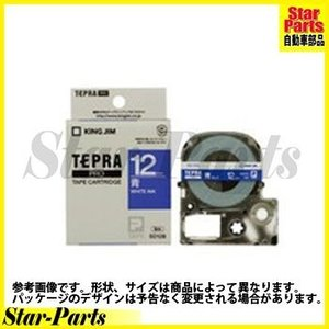 テプラPRO テープカートリッジ 青に白文字12ミリ幅 SD12B キングジム|star-parts