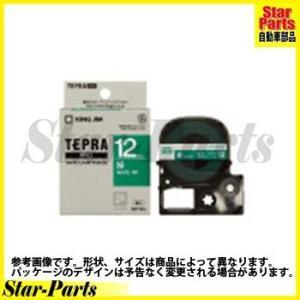 テプラPRO テープカートリッジ 緑に白文字12ミリ幅 SD12G キングジム|star-parts