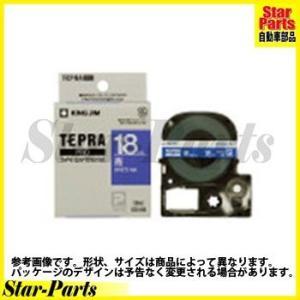 テプラPRO テープカートリッジ 青に白文字18ミリ幅 SD18B キングジム|star-parts