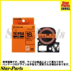 テプラPRO テープカートリッジ オレンジに黒文字18ミリ幅 SK18D キングジム|star-parts