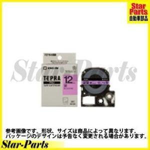 テプラPRO テープカートリッジ 紫に黒文字12ミリ幅 SC12V キングジム|star-parts