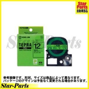 テプラPRO テープカートリッジ グリーンに黒文字12ミリ幅 SK12G キングジム|star-parts