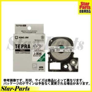 テプラPRO テープカートリッジ 上質紙 黒文字12ミリ幅 SP12K キングジム|star-parts