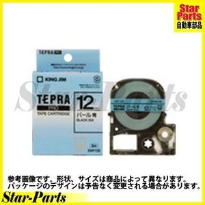 テプラPRO テープカートリッジ 青に黒文字12ミリ幅 SMP12B キングジム|star-parts