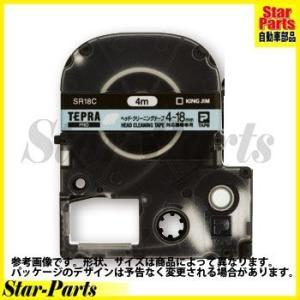 テプラPROテープカートリッジ ヘッドクリーニングテープ 18mm幅 SR18C キングジム|star-parts