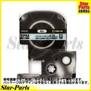 ヘッド・クリーニングテープ 約120回クリーニング可能 SR24C SR24C キングジム|star-parts
