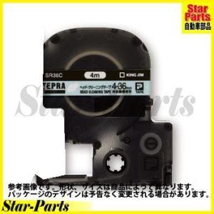 ヘッド・クリーニングテープ 約120回クリーニング可能 SR36C SR36C キングジム|star-parts