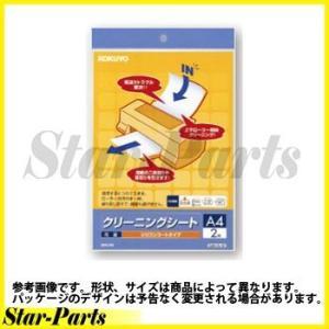 クリーニングシート (両面・繰り返し使用タイプ)A4 2枚入 EAS-CL-S1 KKY コクヨ|star-parts