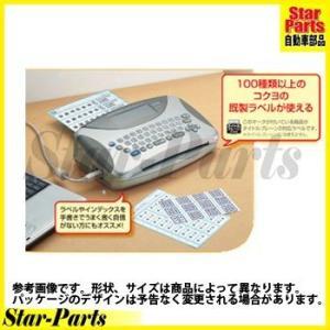 タイトルブレーン2 (電子タイトルプリンタ) NS-TB2N コクヨ star-parts