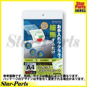 シュレッダー用メンテナンスシート A4機種対応 13枚 KPS-CL-MSA4 コクヨ|star-parts
