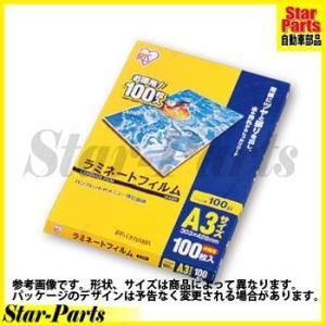 ラミネートフィルム A3サイズ LZ−A3100 100枚入 LZ-A3100 アイリスオーヤマ star-parts