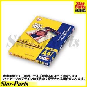 ラミネートフィルム A4サイズ LZ−A4100 100枚入 LZ-A4100 アイリスオーヤマ star-parts