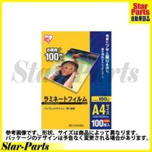 ラミネートフィルム 名刺サイズ LZ−NC100 100枚入 LZ-NC100 アイリスオーヤマ star-parts