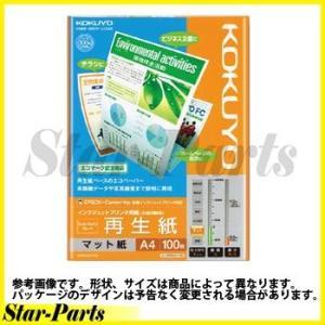 コクヨ インクジェットプリンタ用紙 再生紙 スーパーファイングレード A4 100枚