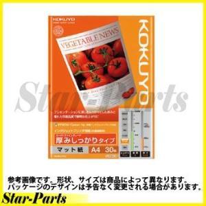 コクヨ インクジェットプリンタ用紙厚みしっかり スーパーファイングレード A4 100枚
