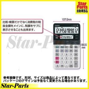 ツイン液晶電卓 ジャストタイプ JV-220W-N カシオ計算機 star-parts