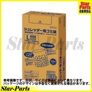 シュレッダー用ゴミ袋L 静電気抑制・エア抜き加工 100枚入り KPS-PFS100 コクヨ|star-parts
