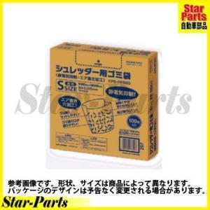 シュレッダー用ゴミ袋S 静電気抑制・エア抜き加工 100枚入り KPS-PFS60 コクヨ|star-parts