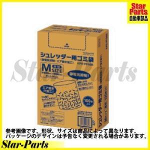 シュレッダー用ゴミ袋M 静電気抑制・エア抜き加工 100枚入り KPS-PFS86 コクヨ|star-parts