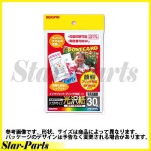 コクヨ インクジェットプリンタ用はがき用紙 光沢紙 郵便番号枠無し 30枚入
