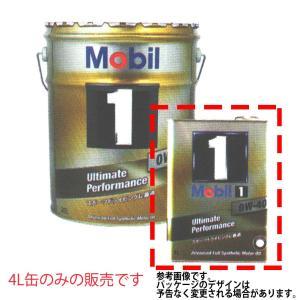 Nissan R35 GT-R VR38DETT 化学合成油 日産 究極のパフォーマンス オイル モービル1 0W40 0W-40 Ultimate Performanace 4L KLAN1-00404 star-parts