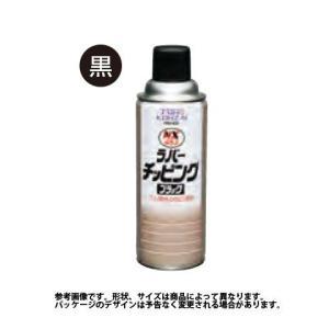 ラバーチッピングブラック NX483 タイホー コーザイ 420ml 【ケミカル】 star-parts
