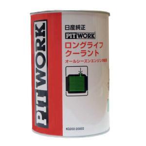 ロングライフクーラント 日産純正 PITWORK LLC 緑 2L KQ202-20002 star-parts