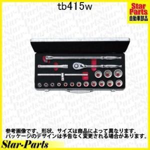 ソケットレンチセット 12.7sq.19点 TB415W KTC|star-parts