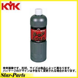 バッテリー補充液 KYK B−UP GOLD300 希硫酸入り 300ml 00-303 star-parts