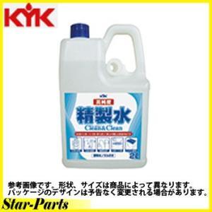 高純度精製水 KYK クリーン&クリーン 2L 02-101 star-parts