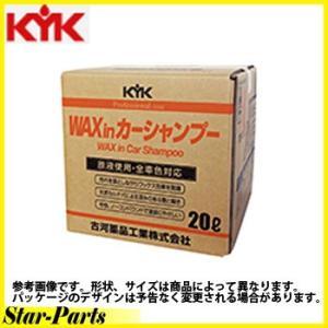 プロタイプワックスinカーシャンプー KYK 古河薬品工業 20L 21-202 star-parts
