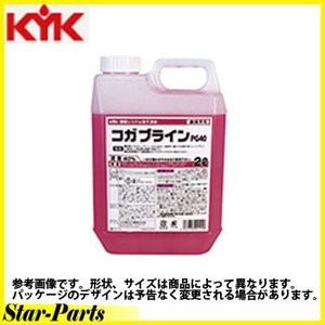 KYK 古河薬品工業 循環システム用不凍液 コガブライン PG40 ピンク(ストレートタイプ) 2L 42-206 star-parts