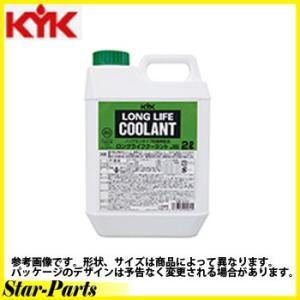 KYK/古河薬品工業 ロングライフクーラント(JIS)/LLC  オールシーズンタイプ 緑 2L 5...