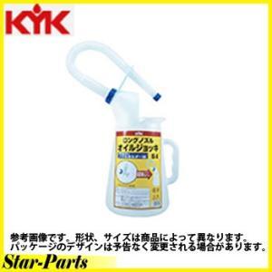 KYK/古河薬品工業 ロングノズルオイルジョッキ オイルやクーラント交換に最適 5L 90-015|star-parts