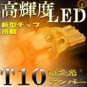 LEDバルブ T10/SMD 高輝度 LEDウエッジ球 アンバー 2個セット|star-parts