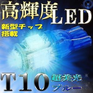 LEDバルブ T10/SMD 高輝度 LEDウエッジ球 ブルー ルームランプなどに 10個セット|star-parts