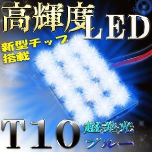 LED15個使用 高輝度 ルームランプ ブルー 各種アダプターセット ドレスアップに 明るい LEDルームランプ|star-parts
