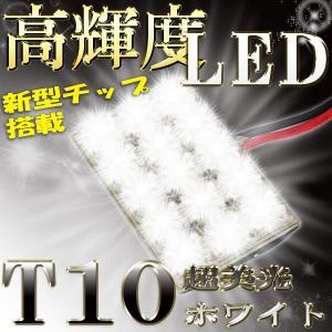 LED15個使用 高輝度 ルームランプ ホワイト 各種アダプターセット ドレスアップに 明るい LEDルームランプ|star-parts