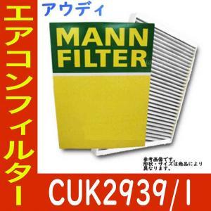 エアコンフィルター クリーンフィルター アウディ A3スポーツバック ABA-8PCAX DBA-8PCAX 用 活性炭 脱臭 消臭 PM2.5対応 CUK2939/1 star-parts