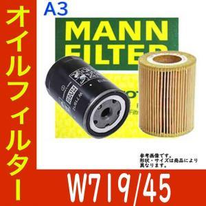 オイルフィルター アウディ A3 8PCDA 用 W719/45 世界品質 MANNフィルター オイルエレメント star-parts