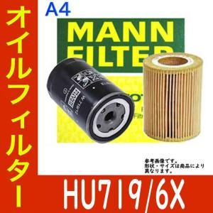 オイルフィルター アウディ A4 ALLROAD 8EBWEF 用 HU719/6X 世界品質 MANNフィルター オイルエレメント star-parts